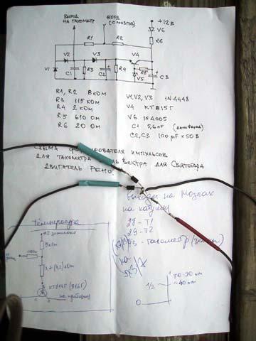 Там есть схема подключения тахометра, может она заработает.  Вот чижик поставил торпеду от Опеля Вектры в Москвич 2141.